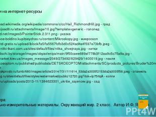 http://rsload.net/images3/PointerStick.2.311.png - указка http://bolshoe-boldino