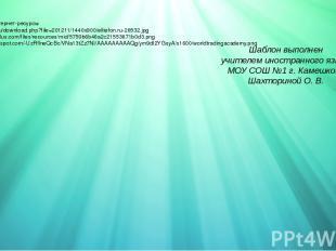 Ссылки на интернет-ресурсы http://elitefon.ru/download.php?file=201211/1440x900/