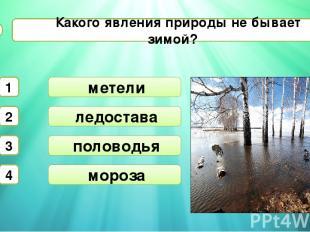 ледостава половодья Какого явления природы не бывает зимой? А3 метели 1 2 3 4 мо