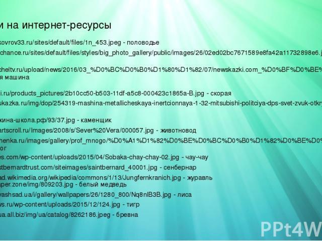 http://www.kovrov33.ru/sites/default/files/1n_453.jpeg - половодье http://www.cheltv.ru/upload/news/2016/03_%D0%BC%D0%B0%D1%80%D1%82/07/newskazki.com_%D0%BF%D0%BE%D0%B6%D0%B0%D1%80%D0%BD%D0%B0%D1%8F-%D0%BC%D0%B0%D1%88%D0%B8%D0%BD%D0%B0.jpg – пожарна…