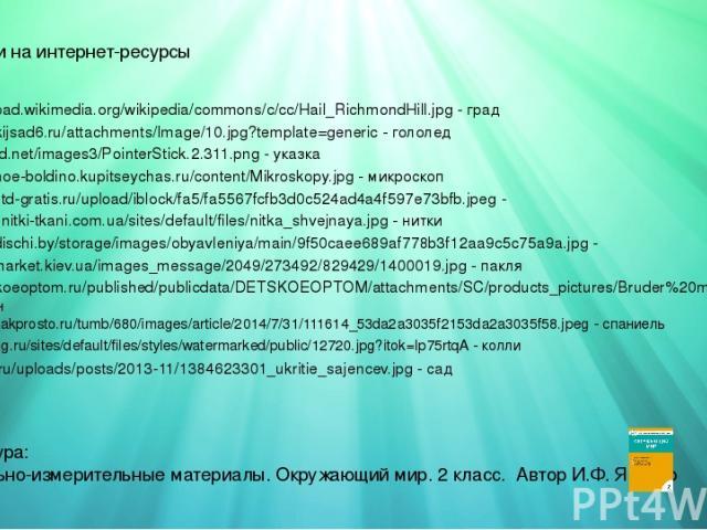 http://rsload.net/images3/PointerStick.2.311.png - указка http://bolshoe-boldino.kupitseychas.ru/content/Mikroskopy.jpg - микроскоп http://www.td-gratis.ru/upload/iblock/fa5/fa5567fcfb3d0c524ad4a4f597e73bfb.jpeg - сито http://www.nitki-tkani.com.ua/…
