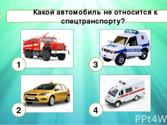 Какой автомобиль не относится к спецтранспорту? А5 1 3 4 2