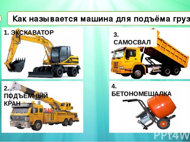 Как называется машина для подъёма груза? А7 1. ЭКСКАВАТОР 2. ПОДЪЁМНЫЙ КРАН 3. САМОСВАЛ 4. БЕТОНОМЕШАЛКА