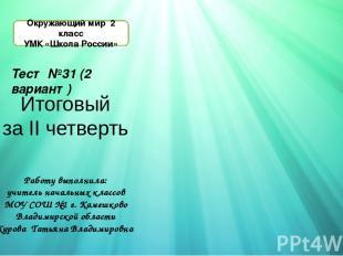 Итоговый за II четверть Окружающий мир 2 класс УМК «Школа России» Тест №31 (2 ва