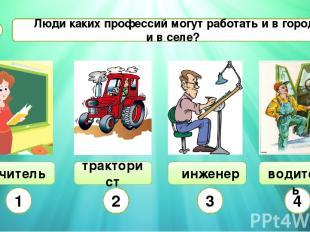 Люди каких профессий могут работать и в городе, и в селе? С2 тракторист 1 2 3 4