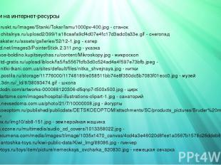 http://www.ruskt.ru/Images/Stanki/Tokar/lamu1000pv-400.jpg - станок http://www.c