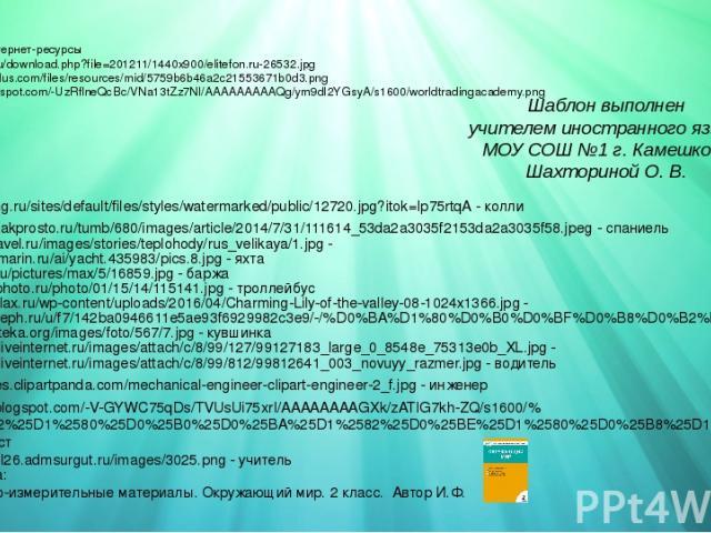 Ссылки на интернет-ресурсы http://elitefon.ru/download.php?file=201211/1440x900/elitefon.ru-26532.jpg https://avatanplus.com/files/resources/mid/5759b6b46a2c21553671b0d3.png http://3.bp.blogspot.com/-UzRflneQcBc/VNa13tZz7NI/AAAAAAAAAQg/ym9dI2YGsyA/s…
