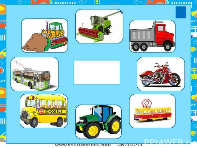 Рамка Машинка Мальчик Троллейбус Автобус Бульдозер Мотоцикл Трамвай Трактор Самосвал Комбайн Мальчик Собака