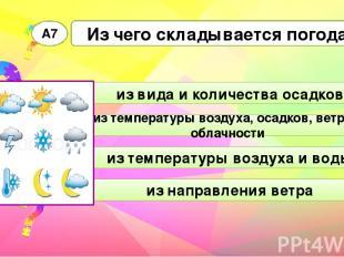 из температуры воздуха, осадков, ветра и облачности из температуры воздуха и вод