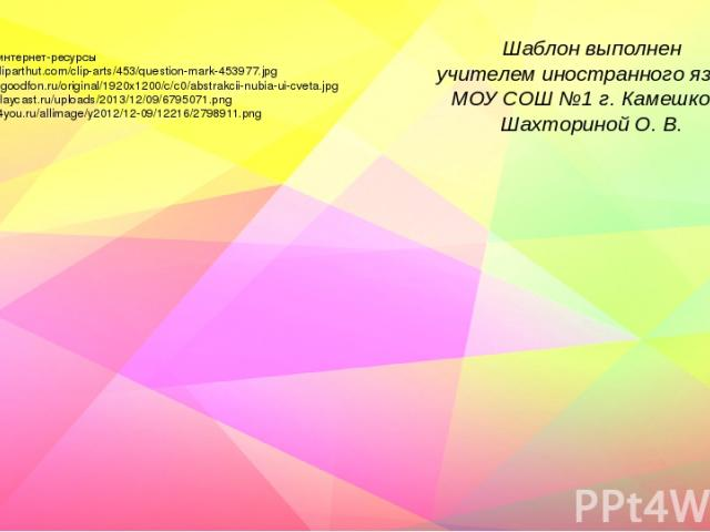 Ссылки на интернет-ресурсы http://www.cliparthut.com/clip-arts/453/question-mark-453977.jpg https://img2.goodfon.ru/original/1920x1200/c/c0/abstrakcii-nubia-ui-cveta.jpg http://www.playcast.ru/uploads/2013/12/09/6795071.png http://s1.pic4you.ru/alli…