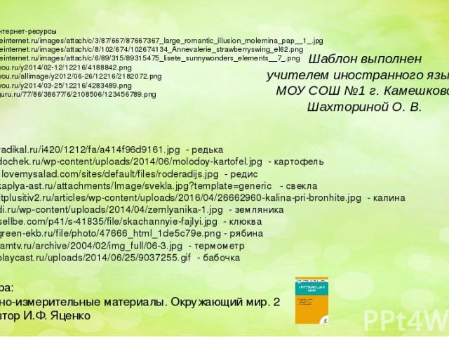 Ссылки на интернет-ресурсы http://img1.liveinternet.ru/images/attach/c/3/87/667/87667367_large_romantic_illusion_molemina_pap__1_.jpg http://img0.liveinternet.ru/images/attach/c/8/102/674/102674134_Annevalerie_strawberryswing_el62.png http://img1.li…