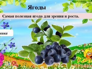 Черника Самая полезная ягода для зрения и роста. Ягоды 50