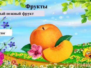 Персик Самый нежный фрукт 40 Фрукты