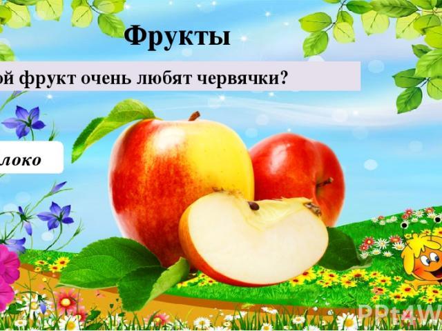 Яблоко Какой фрукт очень любят червячки? 10 Фрукты
