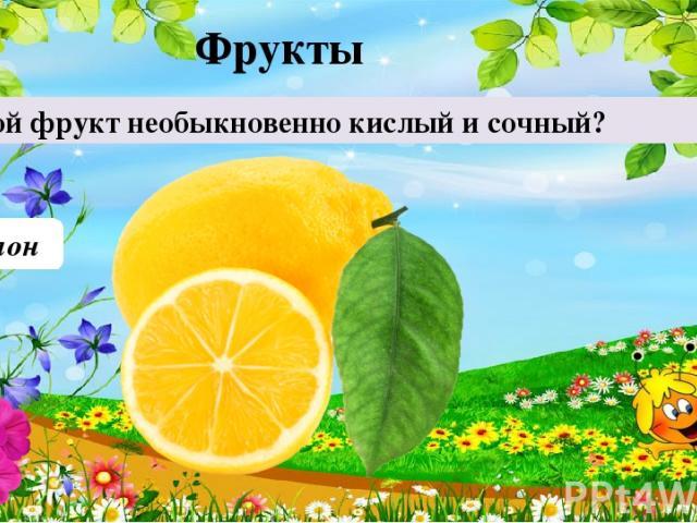 20 Фрукты Лимон Какой фрукт необыкновенно кислый и сочный?