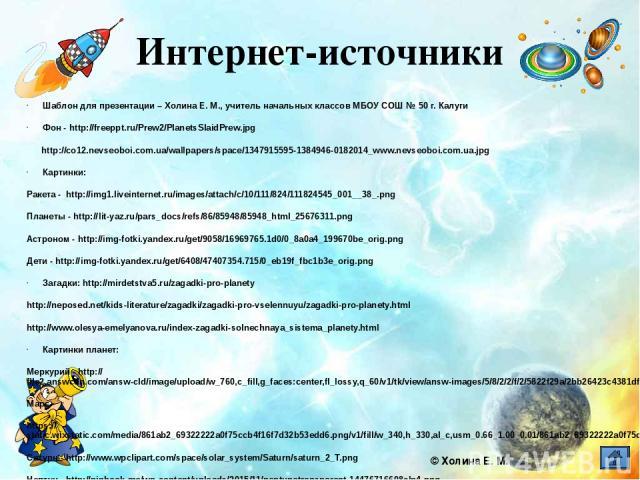 Шаблон для презентации – Холина Е. М., учитель начальных классов МБОУ СОШ № 50 г. Калуги Фон - http://freeppt.ru/Prew2/PlanetsSlaidPrew.jpg http://co12.nevseoboi.com.ua/wallpapers/space/1347915595-1384946-0182014_www.nevseoboi.com.ua.jpg Картинки: Р…