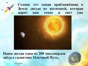 Солнце это самая приближённая к Земле звезда во вселенной, которая дарит нам теп