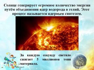 Солнце генерирует огромное количество энергии путём объединения ядер водорода в