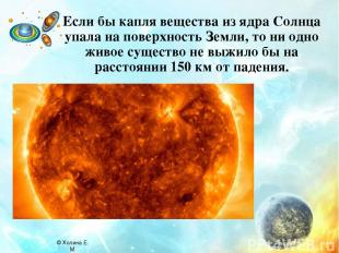 Если бы капля вещества из ядра Солнца упала на поверхность Земли, то ни одно жив