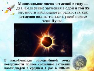 Минимальное число затмений в году — два. Солнечные затмения в одой и той же мест
