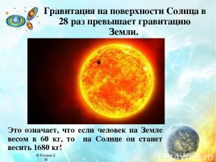 Гравитация на поверхности Солнца в 28 раз превышает гравитацию Земли. Это означа