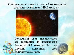 Среднее расстояние от нашей планеты до светила составляет 149,6 млн. км. Солнечн