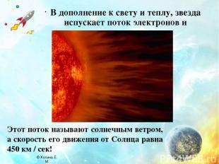 В дополнение к свету и теплу, звезда испускает поток электронов и протонов. Этот