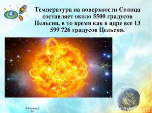 Температура на поверхности Солнца составляет около 5500 градусов Цельсия, в то в
