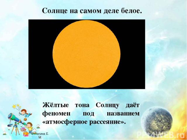 Солнце на самом деле белое. Жёлтые тона Солнцу даёт феномен под названием «атмосферное рассеяние». © Холина Е. М.