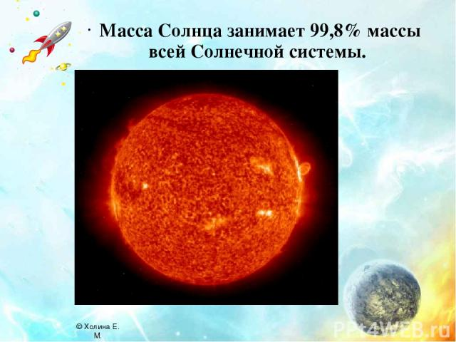 Масса Солнца занимает 99,8% массы всей Солнечной системы. © Холина Е. М.