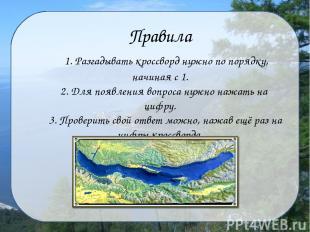 Кроссворд Живородящая рыба – эндемик Байкала 1 5 4 2 3 Б А Р Г У З И Н О Л Ь Х О