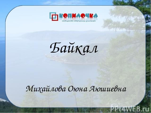 Байкал Михайлова Оюна Аюшиевна