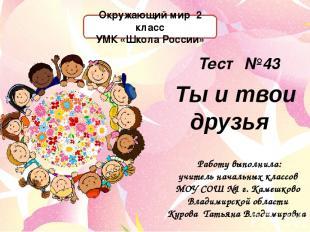 Ты и твои друзья Окружающий мир 2 класс УМК «Школа России» Тест №43 Работу выпол