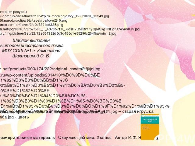 Ссылки на интернет-ресурсы http://imgs.mi9.com/uploads/flower/1052/pink-morning-glory_1280x800_15243.jpg http://papus666.narod.ru/clipart/tc/tsvet/roz/tcvet240.png http://silvitablanco.com.ar/flores/0/c2b7301dd335.png https://t2.ftcdn.net/jpg/00/43/…