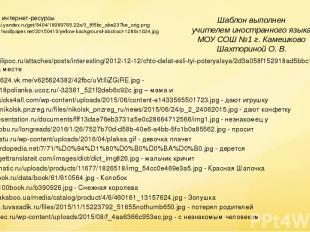 Ссылки на интернет-ресурсы http://img-fotki.yandex.ru/get/5404/16969765.22a/0_8f