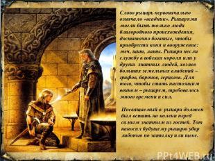 Слово рыцарь первоначально означало «всадник». Рыцарями могли быть только люди б