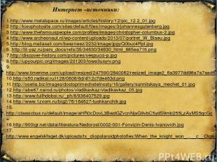 Интернет –источники: 1.http://www.metalspace.ru/images/articles/history/12/pic_1