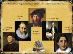 Средневековые мореплаватели открыли Америку и Австралию. Христофор Колумб Виллем