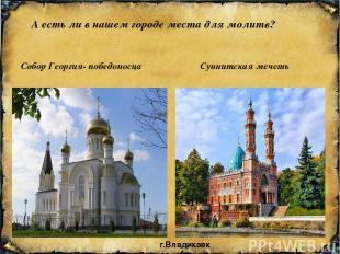А есть ли в нашем городе места для молитв? Собор Георгия- победоносца Суннитская