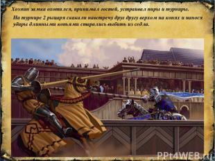 Хозяин замка охотился, принимал гостей, устраивал пиры и турниры. На турнире 2 р