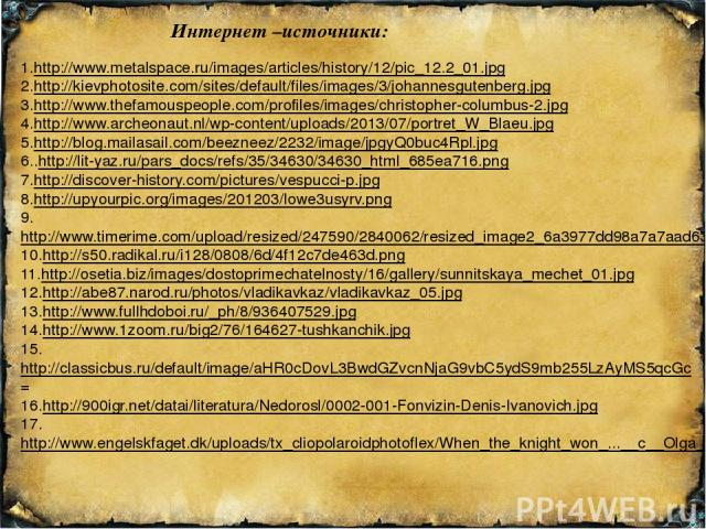 Интернет –источники: 1.http://www.metalspace.ru/images/articles/history/12/pic_12.2_01.jpg 2.http://kievphotosite.com/sites/default/files/images/3/johannesgutenberg.jpg 3.http://www.thefamouspeople.com/profiles/images/christopher-columbus-2.jpg 4.ht…