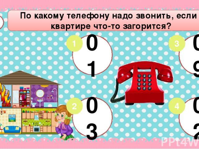 А4 По какому телефону надо звонить, если в квартире что-то загорится? 01 03 09 02 1 2 3 4