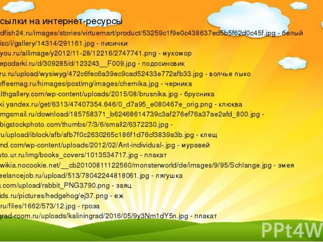 http://www.redfish24.ru/images/stories/virtuemart/product/53259c1f9e0c438637ed5b5f62d0c45f.jpg - белый http://fb.ru/misc/i/gallery/14314/291161.jpg - лисички http://s1.pic4you.ru/allimage/y2012/11-28/12216/2747741.png - мухомор http://rayskiyepodark…