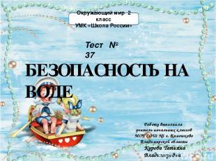 БЕЗОПАСНОСТЬ НА ВОДЕ Окружающий мир 2 класс УМК «Школа России» Работу выполнила
