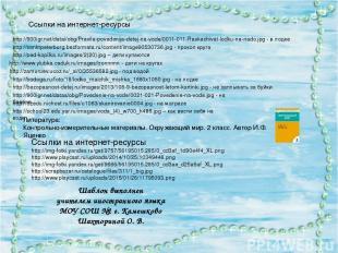 http://900igr.net/datai/obg/Pravila-povedenija-detej-na-vode/0011-011-Raskachiva