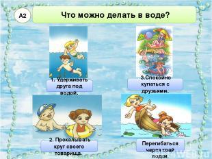 Что можно делать в воде? А2 1. Удерживать друга под водой. 2. Прокалывать круг с