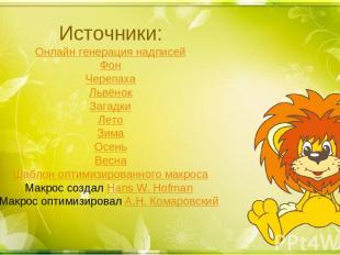 Источники: Онлайн генерация надписей Фон Черепаха Львёнок Загадки Лето Зима Осен