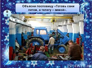 Зимой на селе готовят технику к посевным работам. Зимой на селе отдыхают. Зимой