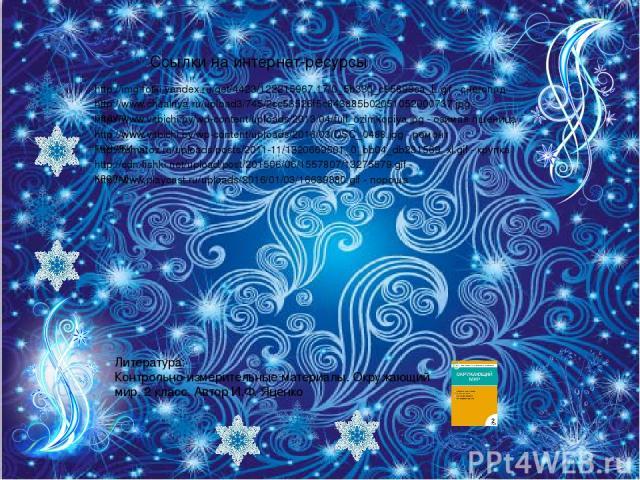 http://img-fotki.yandex.ru/get/4423/122215967.17/0_5b330_c95899ca_L.gif - снегопад http://www.chitalnya.ru/upload3/745/2cc53526f5c843885b02051052000737.jpg - радуга http://www.vitbichi.by/wp-content/uploads/2013/04/full_ozimkopiya.jpg - озимая пшени…