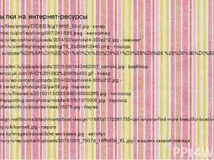 http://jili-bili.ru/files/smoby/DICKIE/big/19695_03-2.jpg - катер http://mywishl